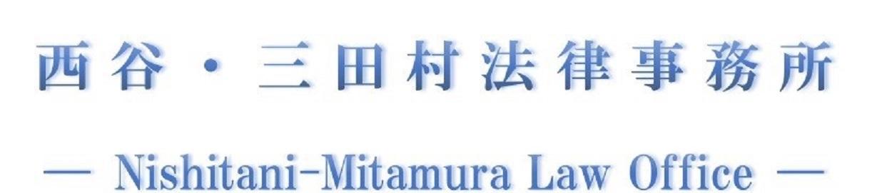西谷・三田村法律事務所